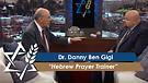 Dr. Danny Ben Gigi: Hebrew Prayer Trainer (December 12, 2016)